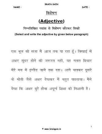 Image Result For Hindi Visheshan Worksheet For Grade 4 Language