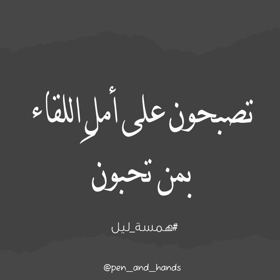 تصبحون على أمل اللقاء بمن تحبون همسة ليل Arabic Calligraphy