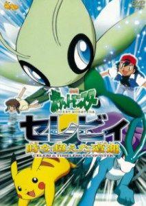 Watch Pokemon 4Ever full episodes
