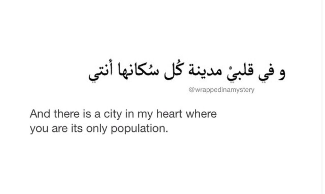 Pin By Maria On Poetry Arabic Quotes With Translation Arabic English Quotes Love Smile Quotes