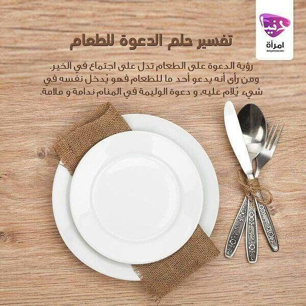 هل رأيتي حلم دعوة للطعام من قبل إليك التفسير يسعدنا استقبال استفساراتكم عن الأحلام والرؤى وسوف نقوم بنشر التفسيرات تبا Decorative Plates Plates Tableware