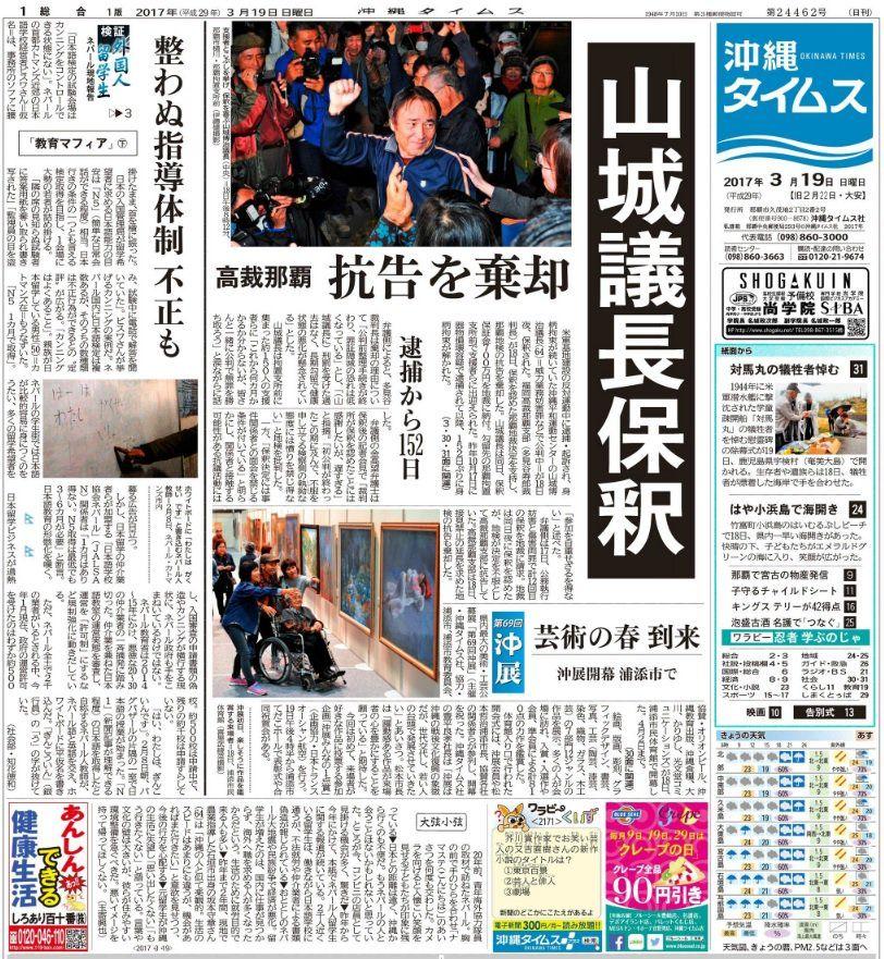 琉球 新報 告別 式