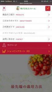 iPhoneデザインボックス - 甘みと酸味が絶妙なトマト Jファームオンラインストアのスマートフォンサイトデザイン
