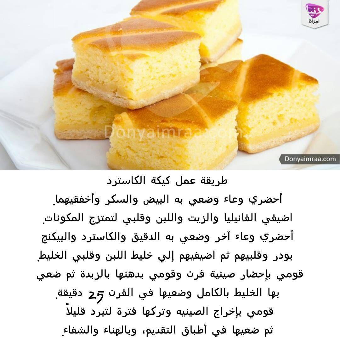 Donya Imraa دنيا امرأة On Instagram طريقة عمل كيكة الكاسترد كيك حلوى حلويات وصفاتي وصفات وصفات سهلة مطبخ طبخ وصفات طبخ Food Cooking Recipes Cooking