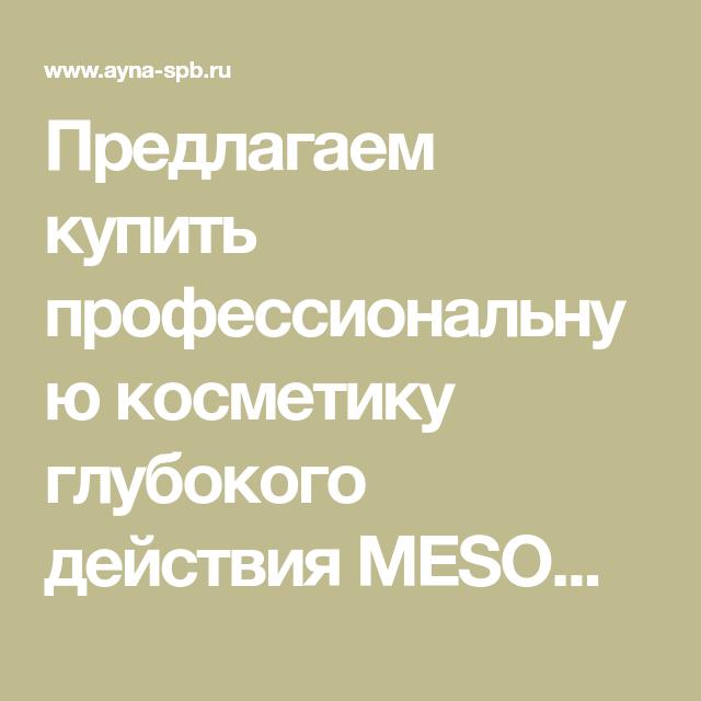Купить профессиональную косметику казахстан купить mac косметику онлайн