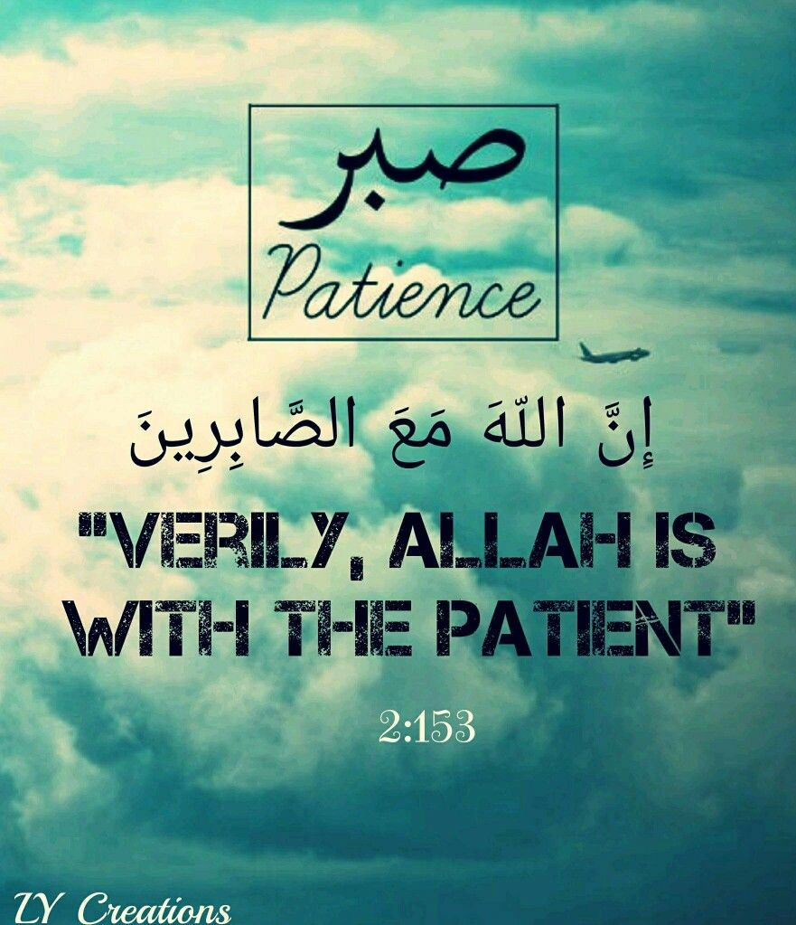 Verily, Allah Is With The Patient ...