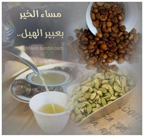 مساء النور والسرور والجميل Coffee Obsession How To Make Coffee Food