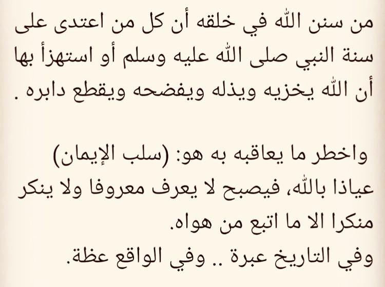 الصحيحين بخاري ومسلم خط احمر