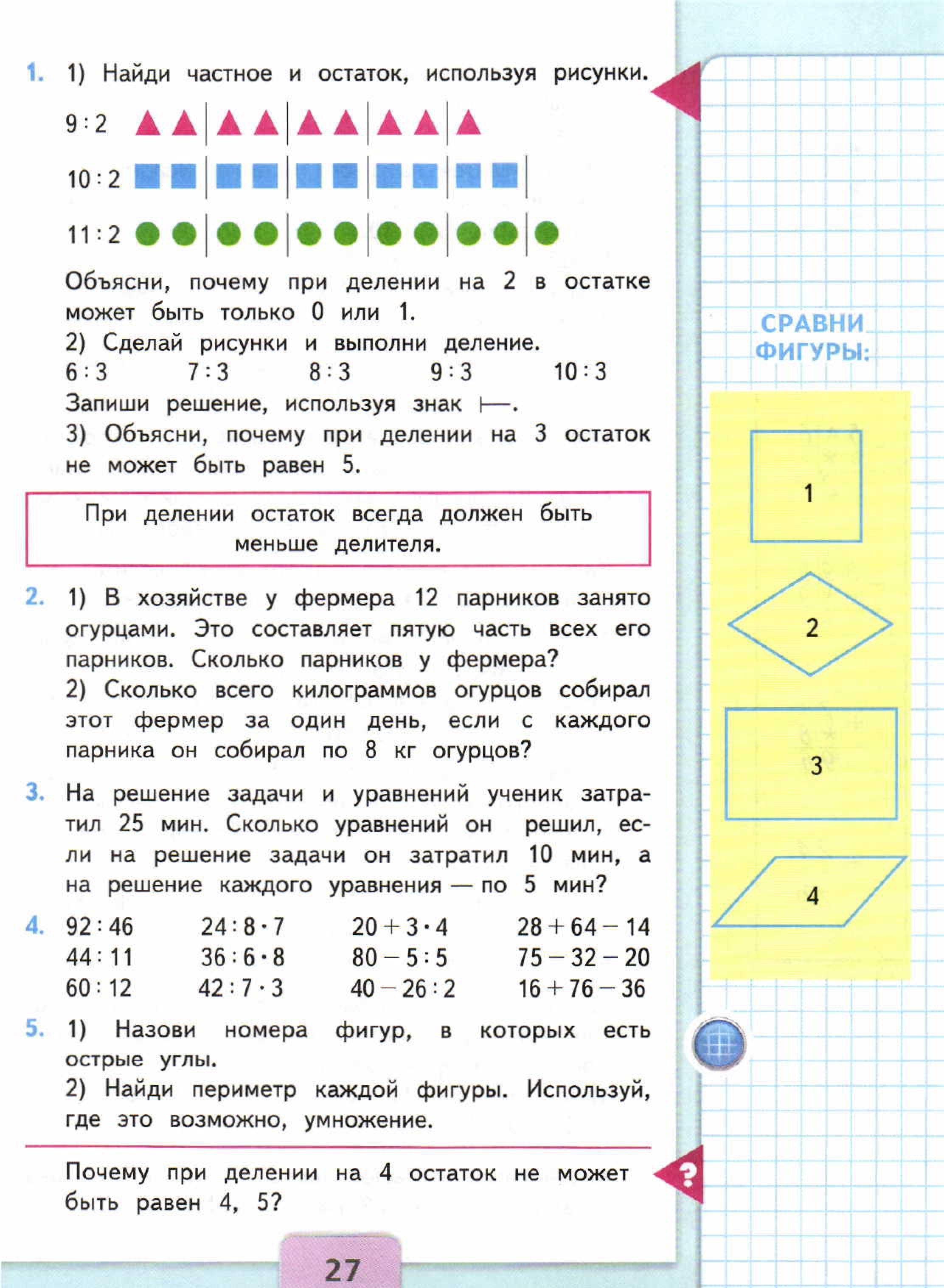 Спиши ру класс 3 математика задания на смекалку видео