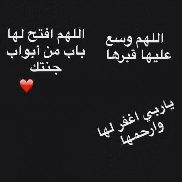 رحمك الله أختي حبيبتي Duaa Islam Islam Arabic Calligraphy