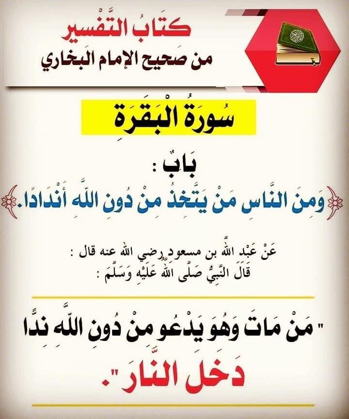 حديث النبي صلى الله عليه وسلم Holy Quran Ahadith Islam