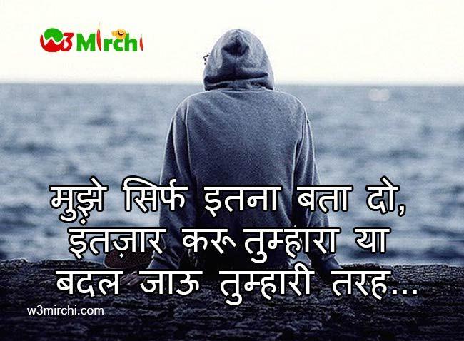 Sad Boy Shayari In Hindi Poetry And Shayari Shayari In Hindi