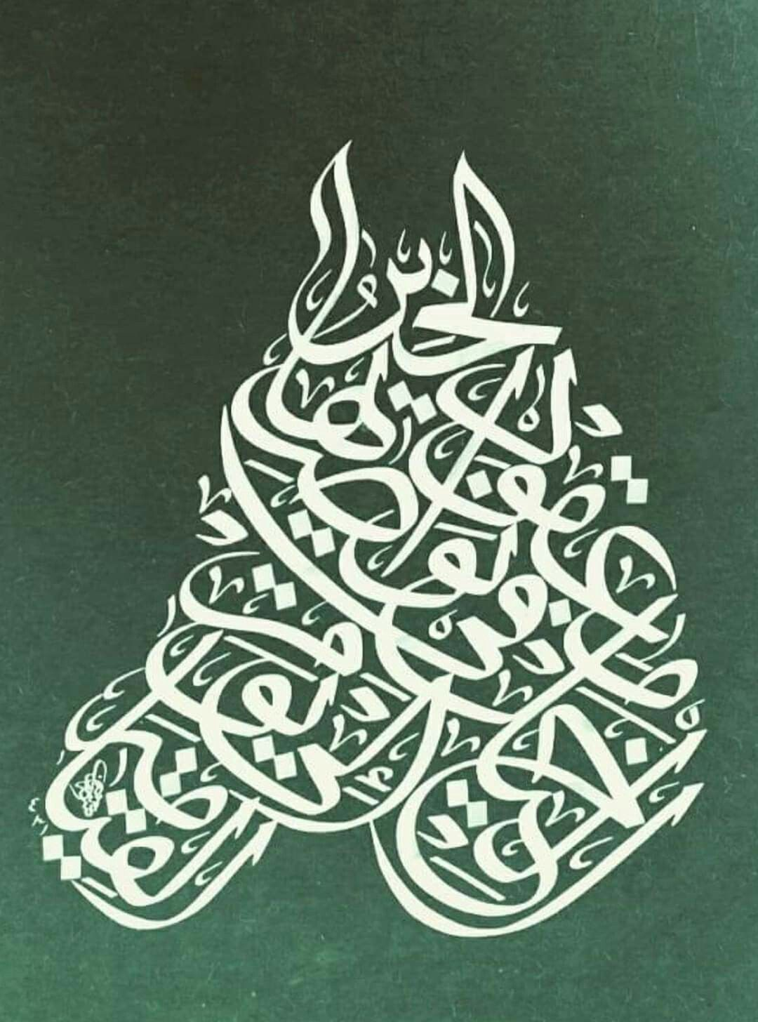 Pin On Zoomorphic Calligraphy