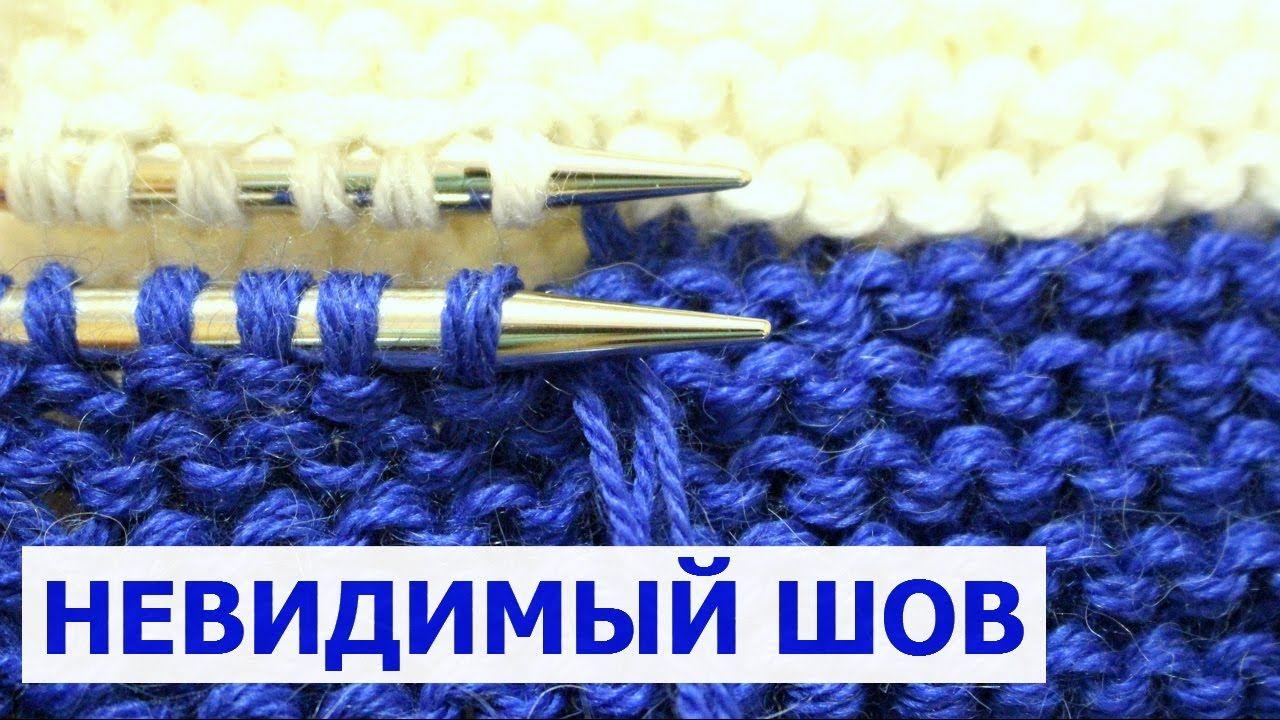Как сшить вязаное полотно невидимым швом