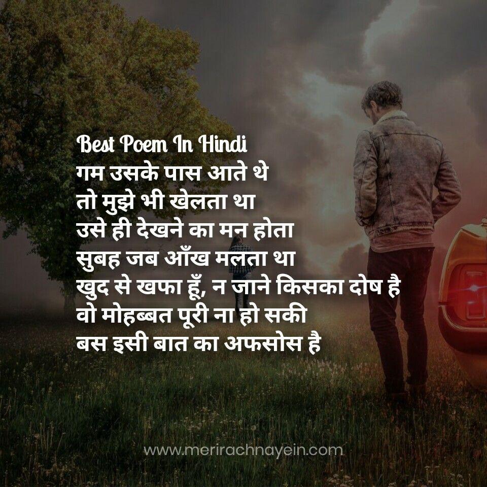Love poems hindi sad in Love Poems