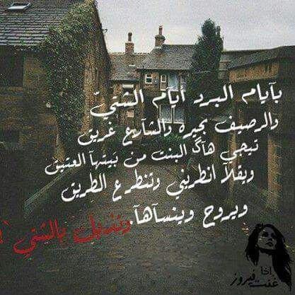 حبيتك بالصيف حبيتك بالشتى Arabic Quotes Arabic Love Quotes Song Words