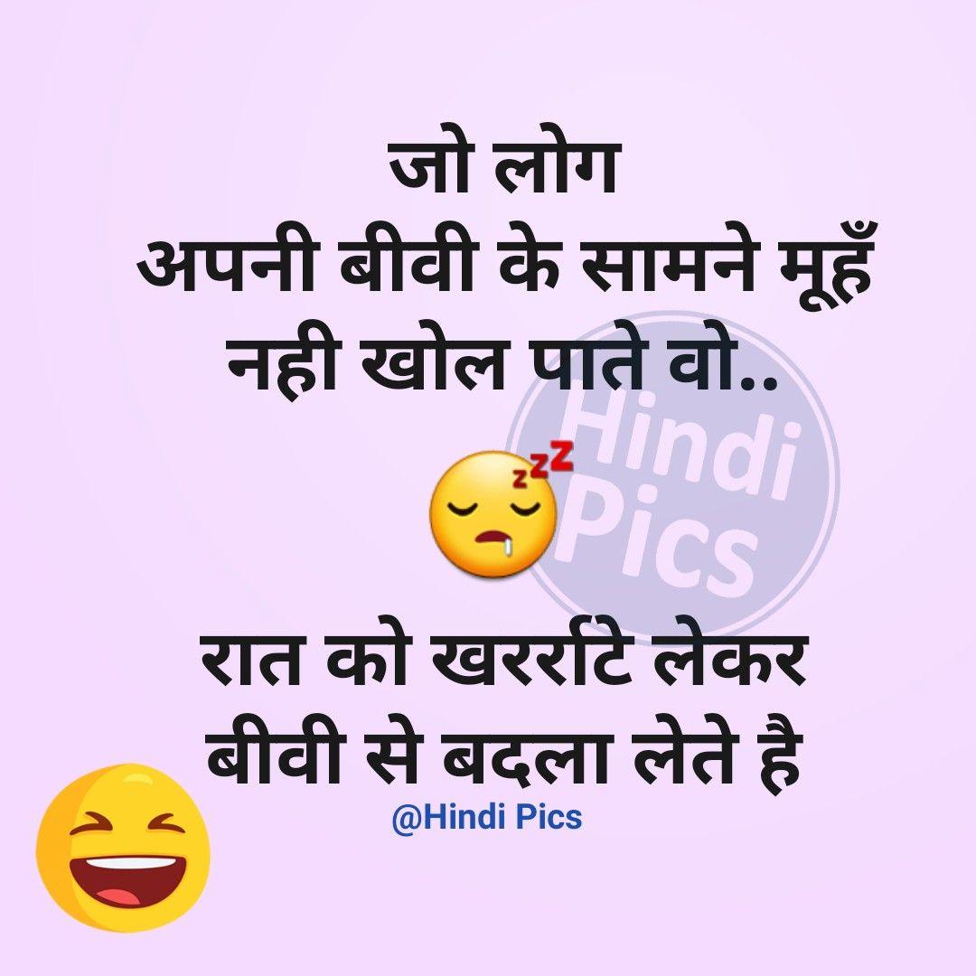 Hindi Jokes On Husband Wife Funny Status Quotes Funny Status Quotes Funny Quotes Jokes In Hindi