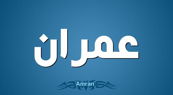 معنى اسم عمران صفات حامل اسم عمران Tech Company Logos Company Logo Vimeo Logo