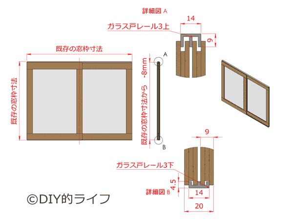 Diyで手作り小窓 木製内窓 の作り方と設計図 内窓 内窓 Diy 窓