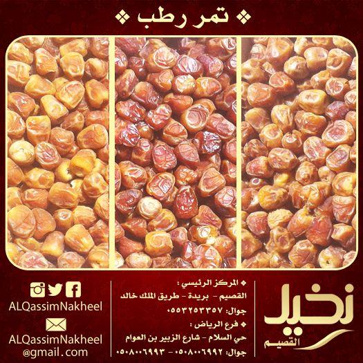 سكري رطب نخيل القصيم مهرجان قوت سكري رطب رمضان تمر تمور التمور قوت قهوة Dates Saudi Ad Ads Cereal Pops Pops Cereal Box Food
