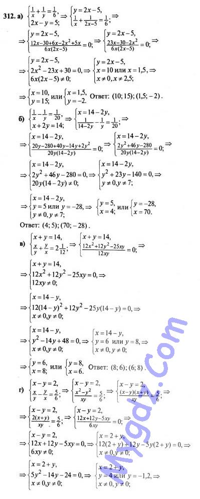 Готовое домашнее задание 9 класс по геометрии апостолова