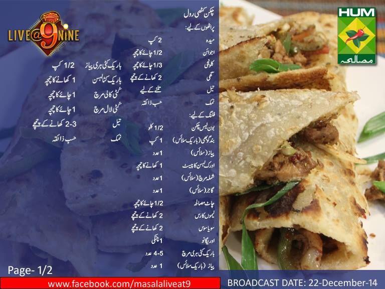 Chicken kathi roll paratha roll pinterest pakistani chicken kathi roll forumfinder Image collections
