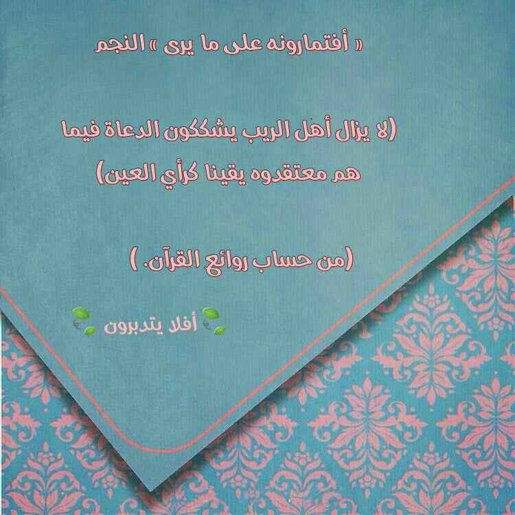 Pin By Iman Yousef On سورة النجم Tableware Napkins