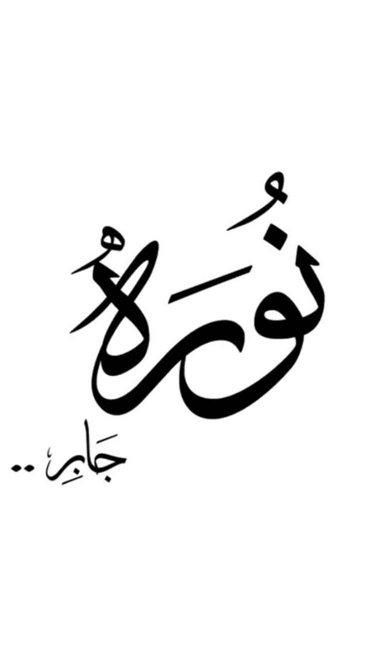Nourah Abdullah Riyadh Ksa 15 03 08 Arabic Calligraphy Design Islamic Art Calligraphy Calligraphy Design
