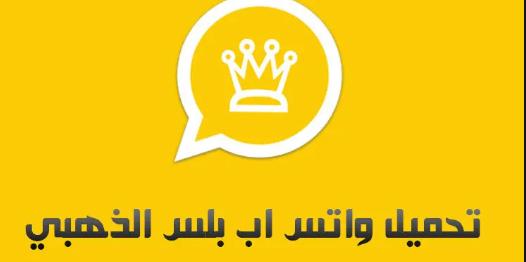 السياحة في السعودية تحميل واتساب بلس الذهبي احذث اصدار 2020 Whatsapp G In 2020 Whatsapp Gold British Leyland Logo Vehicle Logos
