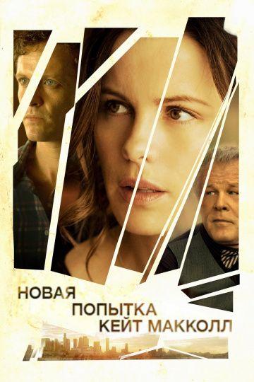 Новая попытка Кейт МакКолл (2013) — The Trials of Cate ...