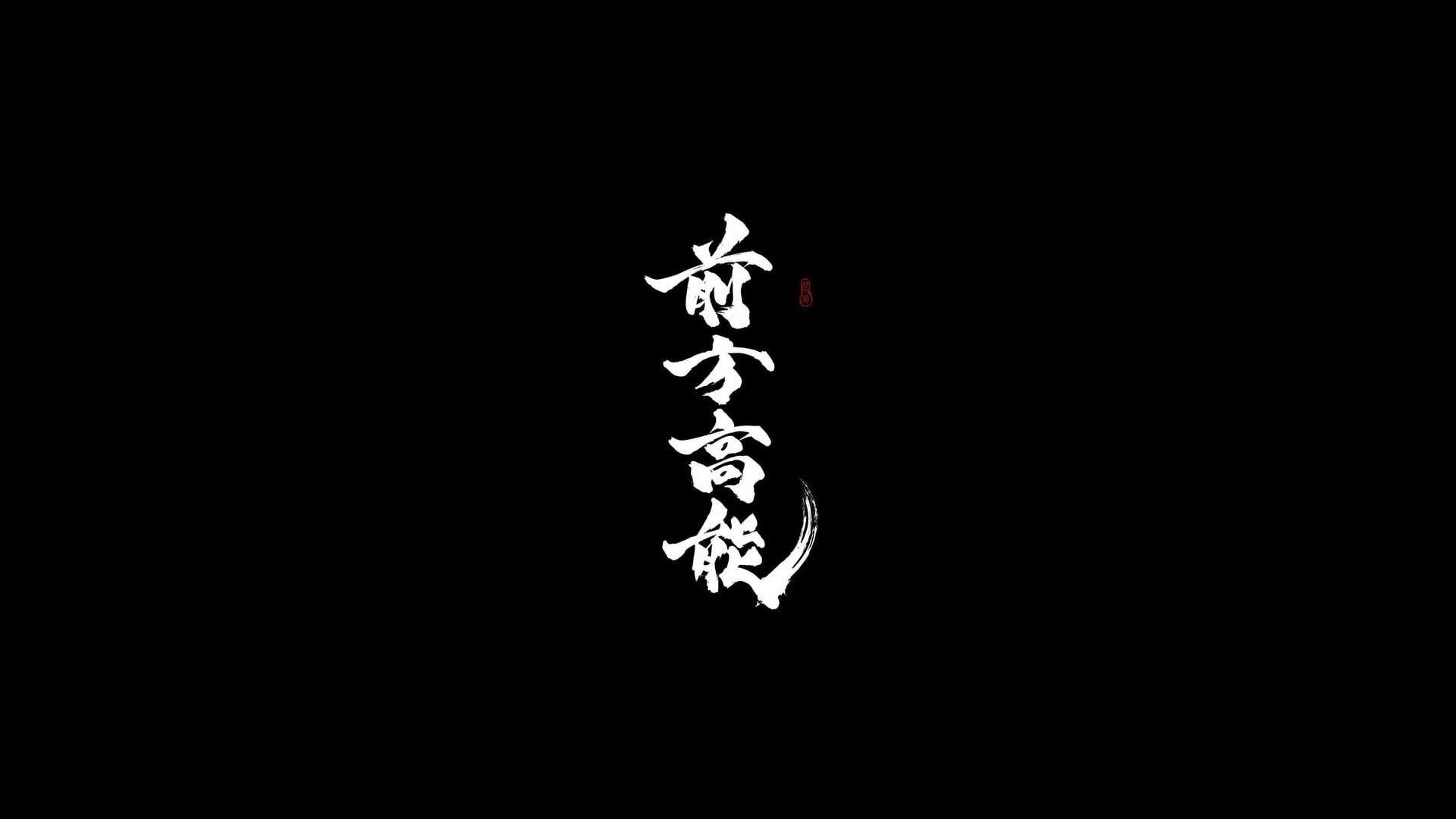 Minimalism Japanese Characters Kanji Black White Japan 1080p Wallpaper Hdwallpaper Desktop Wallpaper Japanese Characters Umbrella Illustration