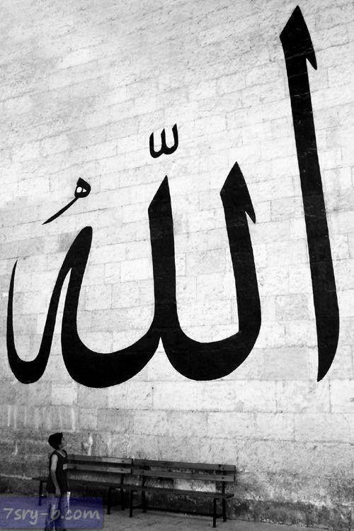 صور مكتوب عليها الله كلمة الله مكتوبة علي صور خلفيات إسلامية جميلة Allah Calligraphy Text Quotes Allah