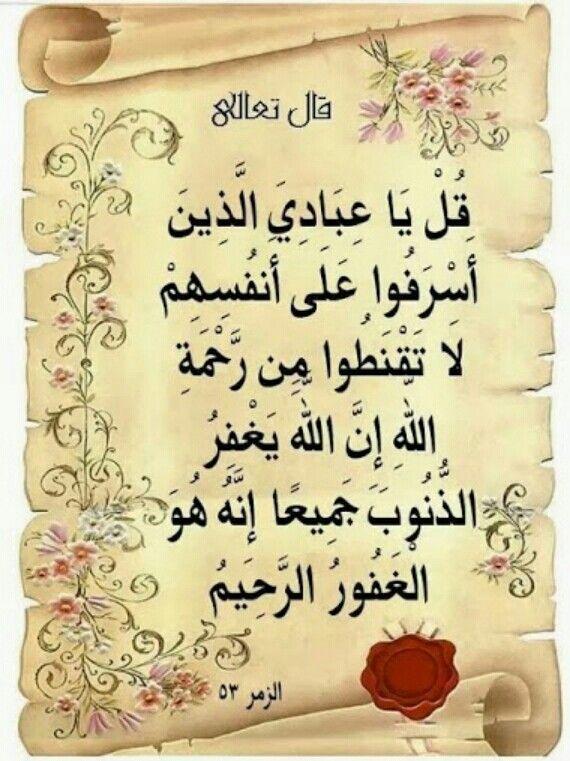 قل يا عبادي الذين اسرفوا على انفسهم Quran Verses Love In Islam Islam Beliefs