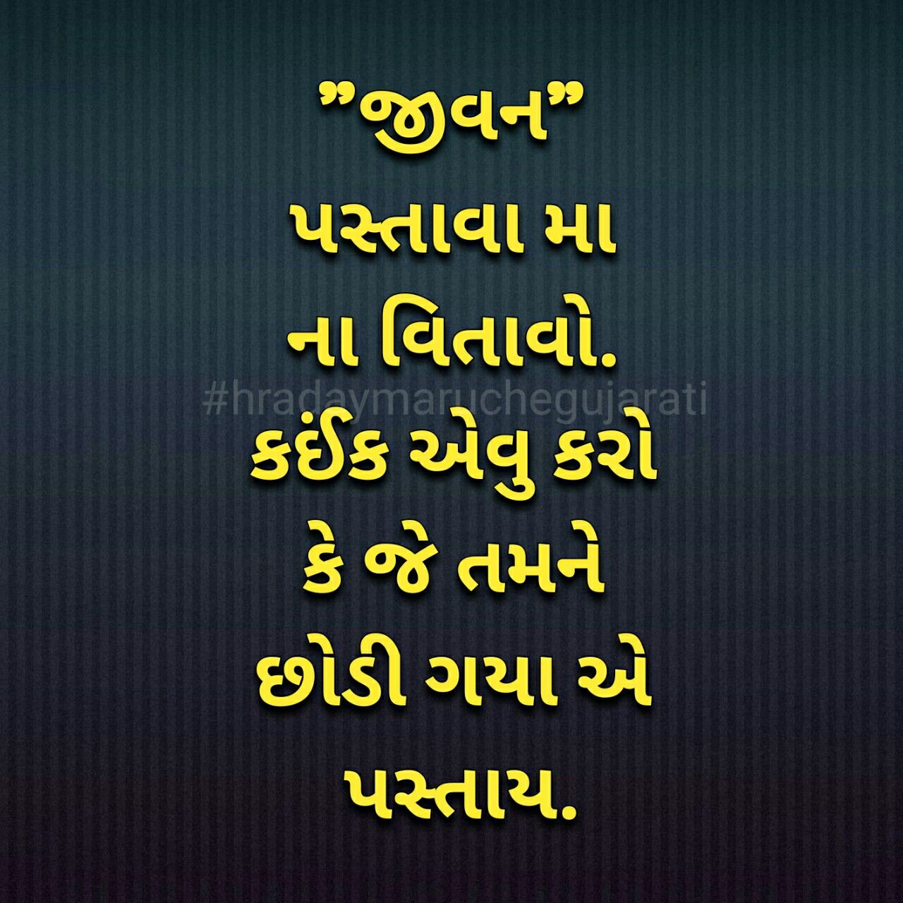 Gujarat quote