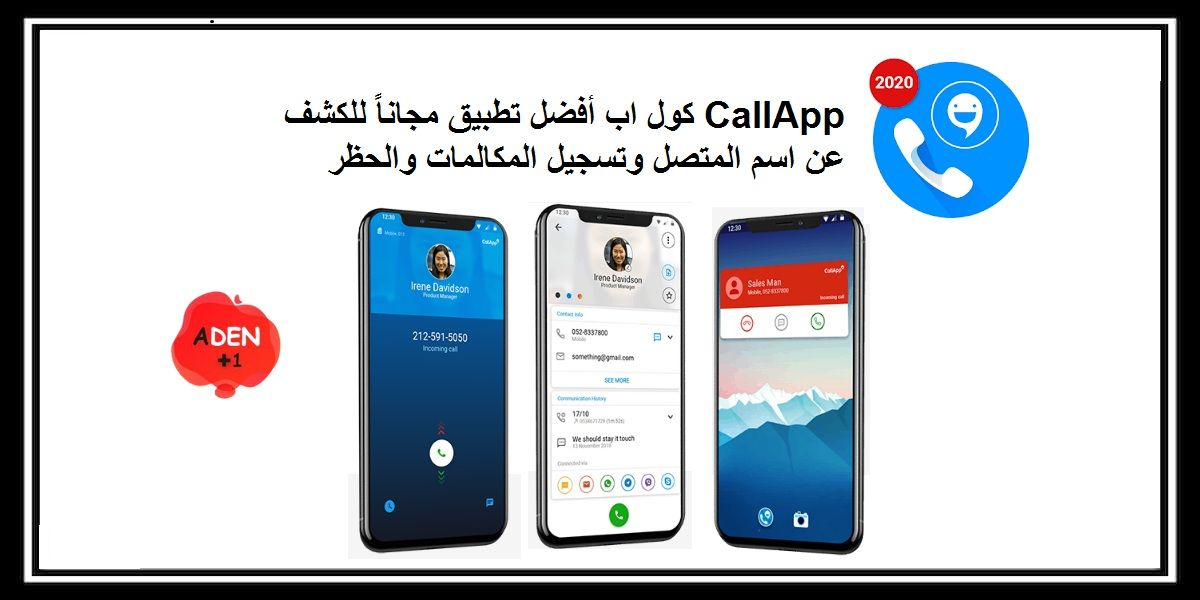 Callapp كول اب أفضل تطبيق مجانا للكشف عن اسم المتصل وتسجيل المكالمات والحظر أندرويد Electronic Products Phone Electronics
