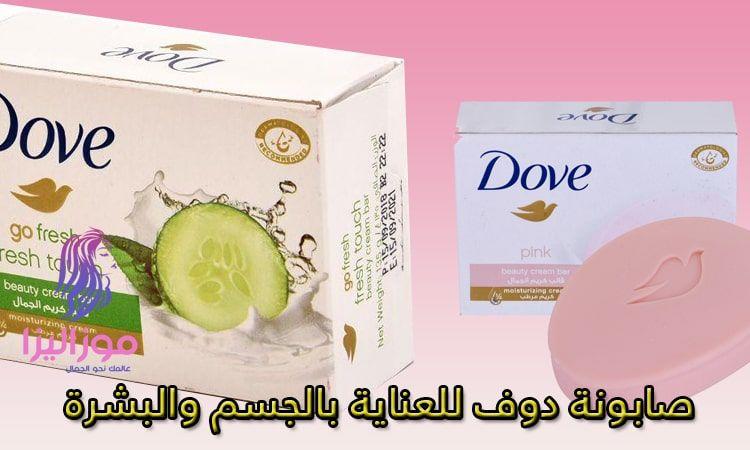 تعرفو علي فوائد صابون دوف للجسم والبشرة الافضل في العالم Beauty Pink Doves