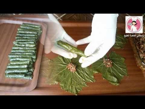 طريقة لف ورق العنب يالنجي طريقة لف ورق العنب بسهولة الحلقة 71 Youtube My Favorite Food Asparagus Favorite Recipes
