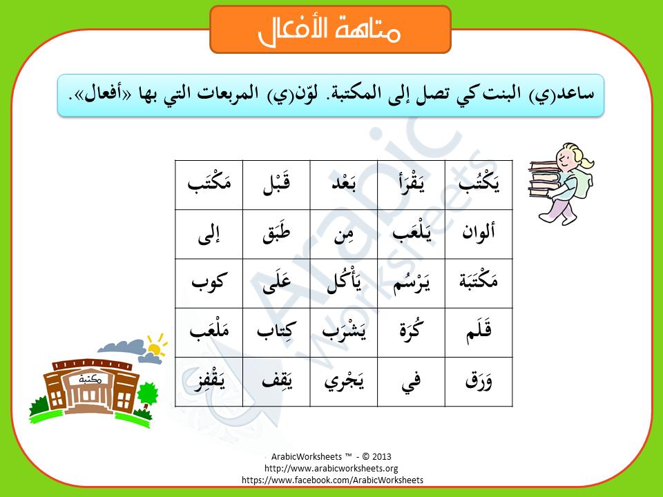 كلمات متقاطعة للاطفال بحث Google Learn Arabic Online Arabic Worksheets Teach Arabic