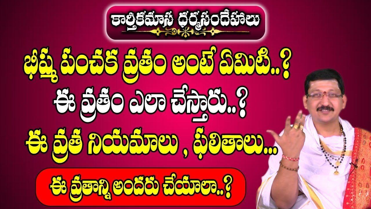 భ ష మప చక వ రత Bhishma Panchaka Vratham Bhishma Ashtami Bhishma E Telugu Devotions