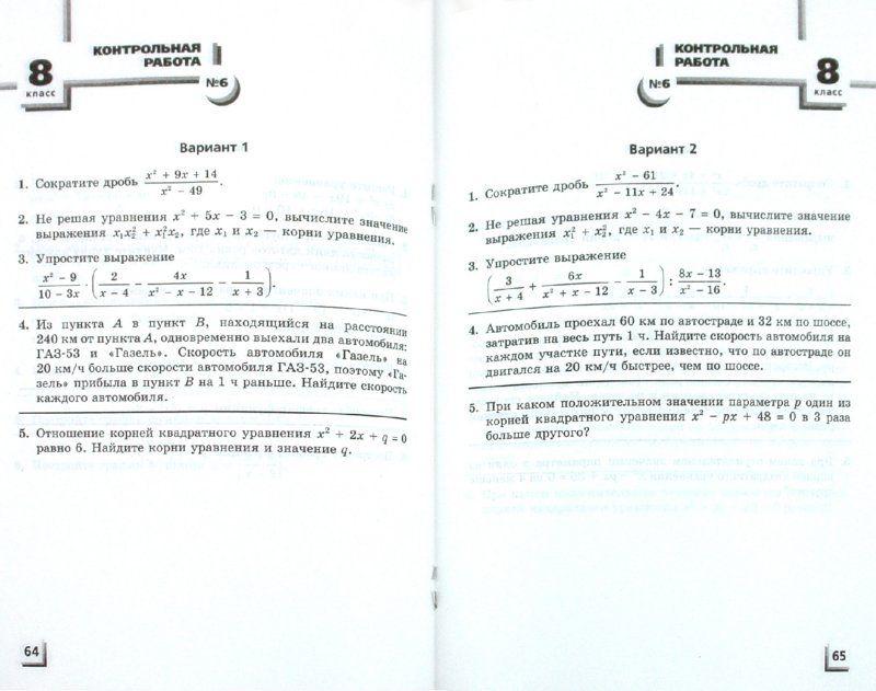 Контрольные работы по алгебре 9 класс мордкович онлайн