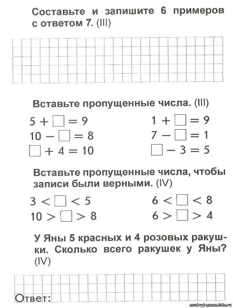 Задания по математике для 1 класса на карточках