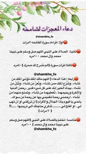حديث ادعية دعاء قضاء الدين Arabic Calligraphy Calligraphy