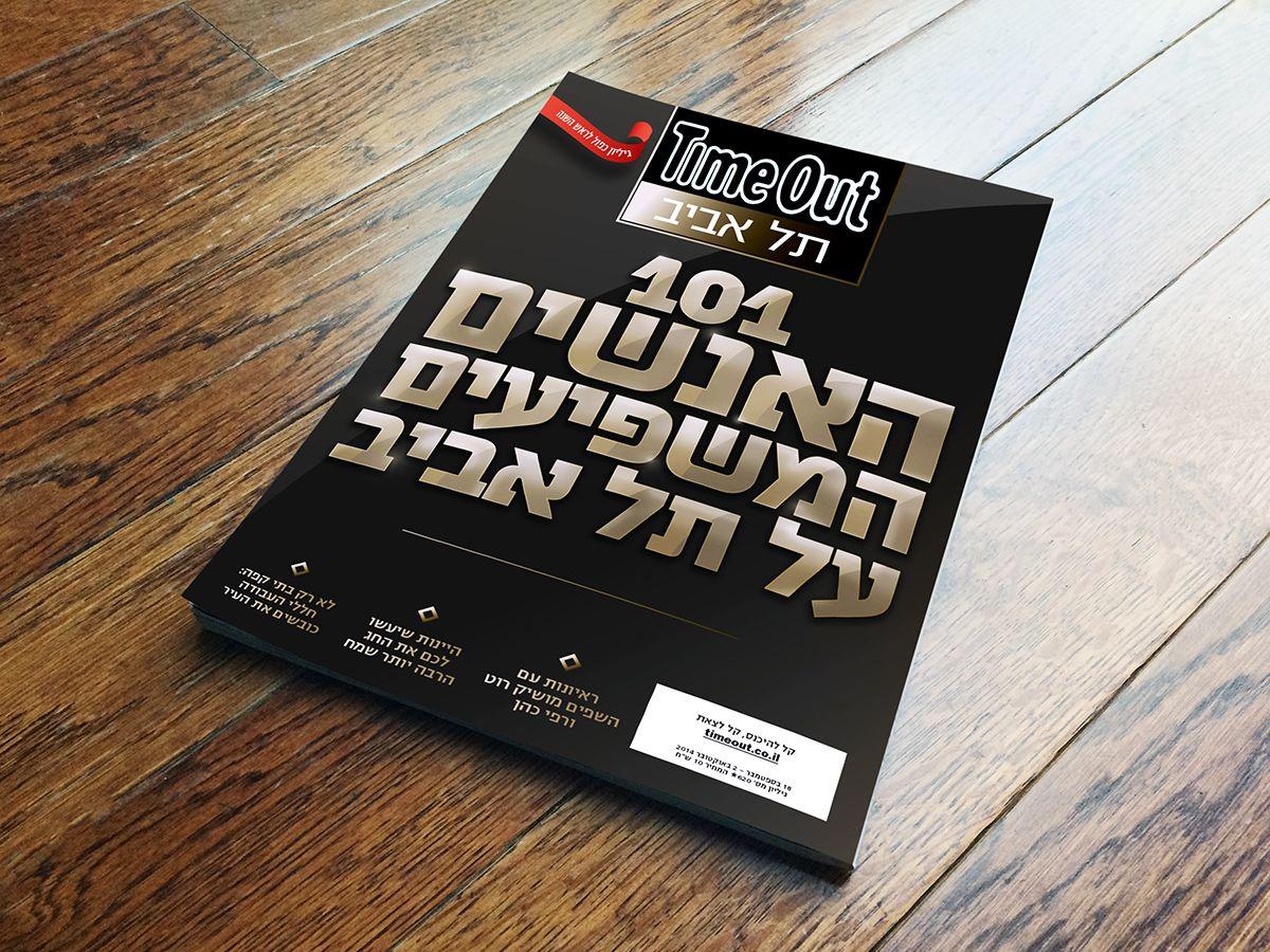 טיים אאוט תל־אביב — עופר להר — אאא