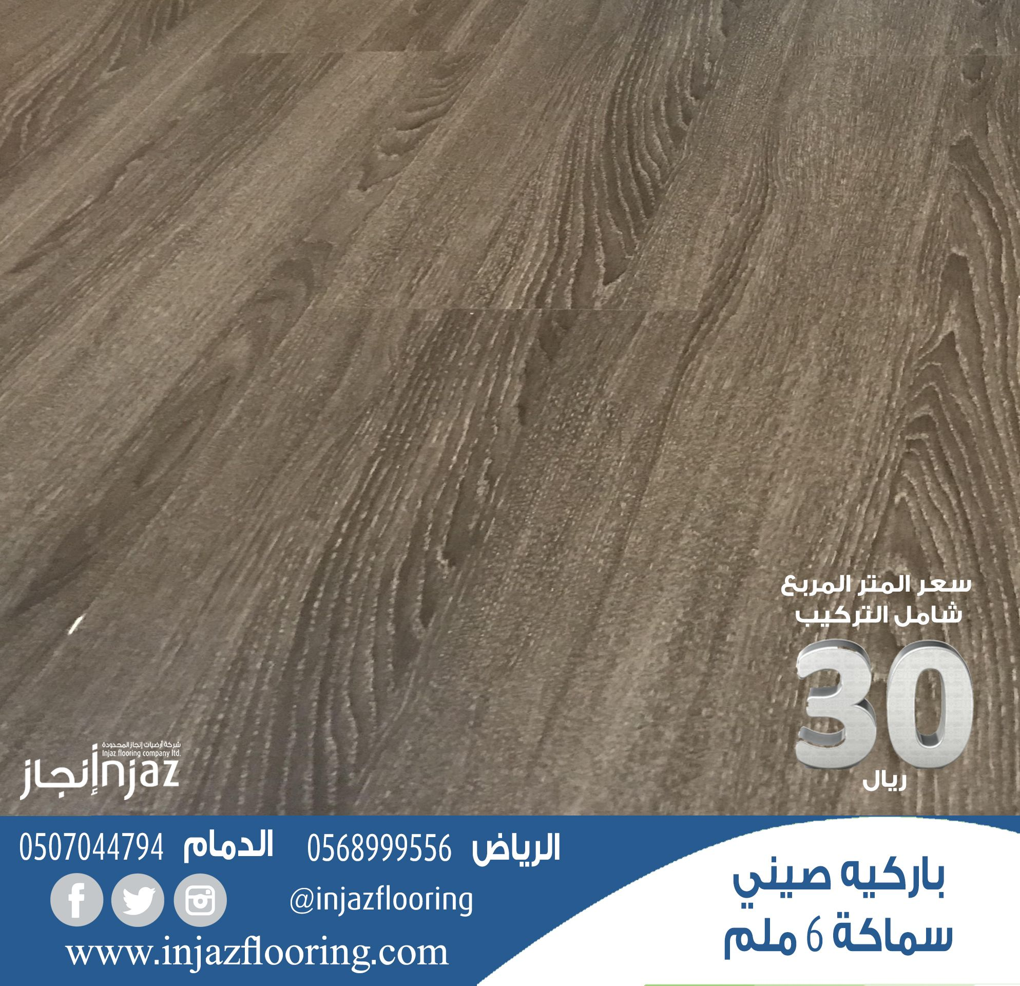 باركيه صيني شامل التركيب 30 ريال Wood Laminate Flooring Wood Laminate Laminate Flooring
