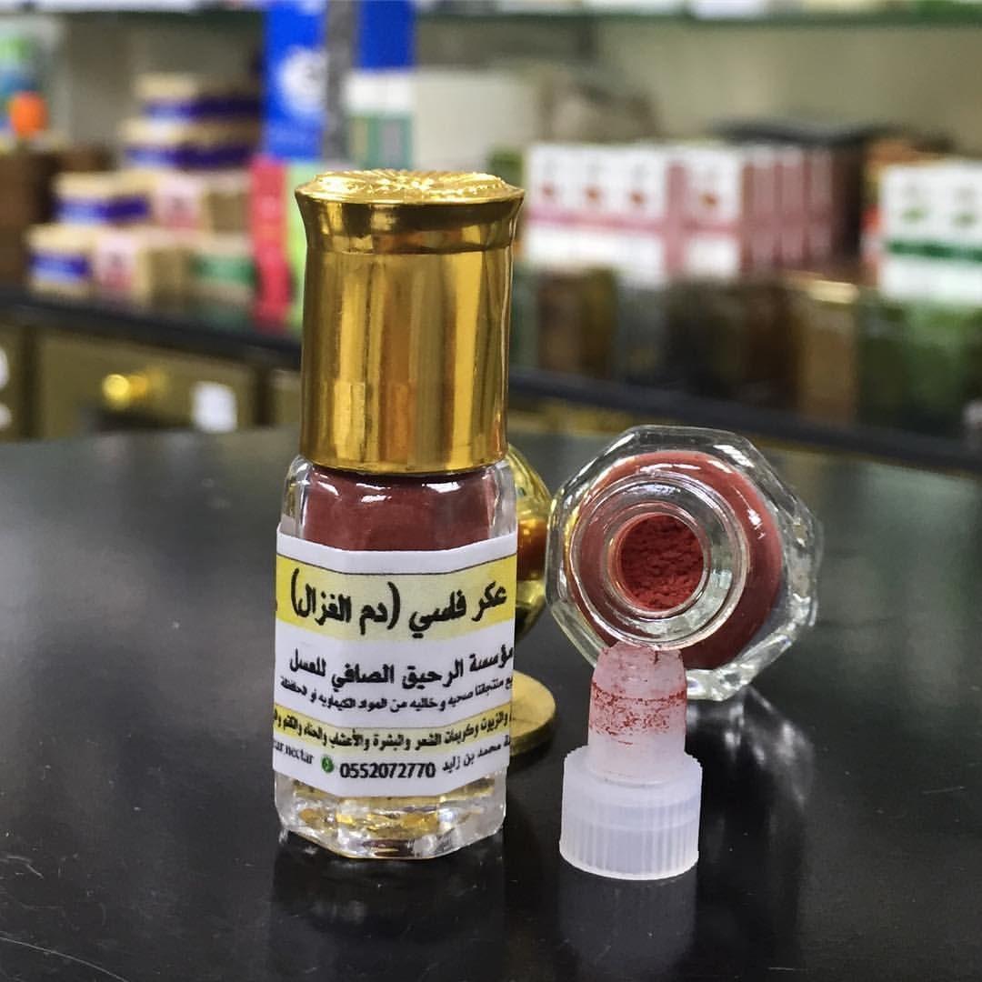 عكر فاسي دم الغزال قمنا بتوفيره من المغرب مباشرة لضمان جودته ومن ثم قمنا بتعبئته يوجد لدينا العكر الفاسي المطحون وغير الم Perfume Bottles Perfume Bottle