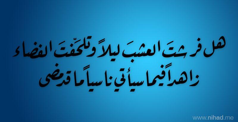 أعطني الناي وغني جبران خليل جبران Picture Quotes New Words Arabic Words