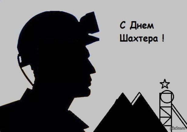 день шахтера открытка вектор доступны