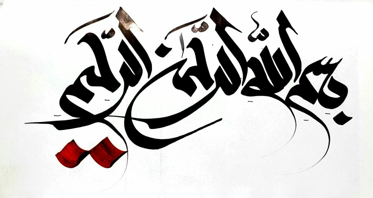 Calligraphy By Arif Khan Bismillah Calligraphy Calligraphy Arabic Font