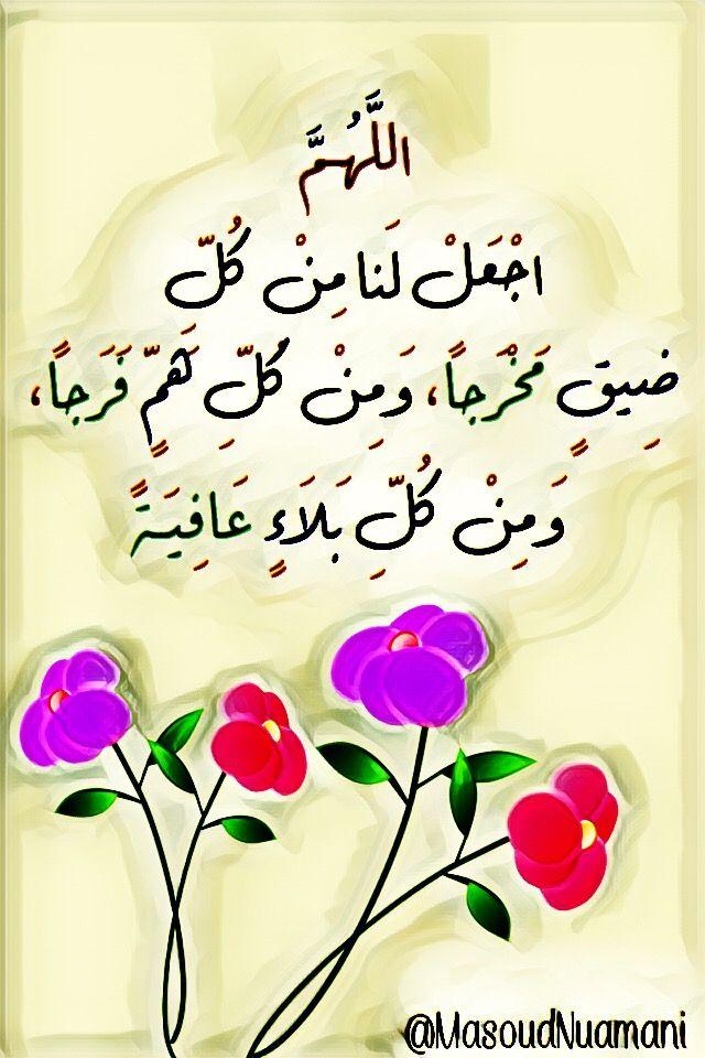 آمين يارب العالمين Islamic Art Calligraphy Home Decor Decals Calligraphy Art