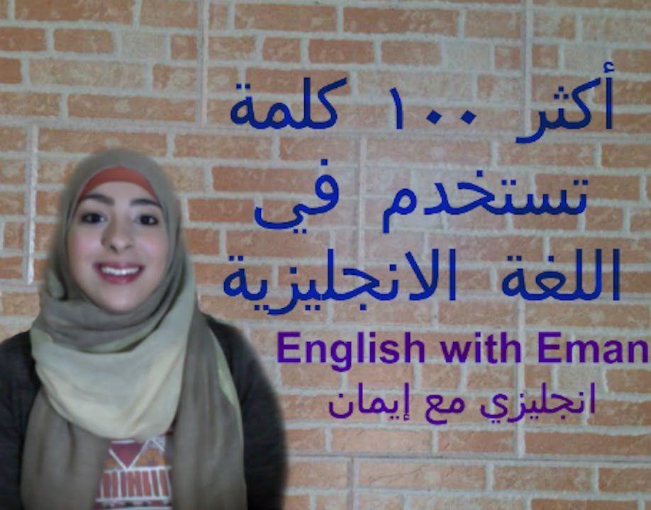 أكثر ١٠٠ كلمة تستخدم في اللغة الانجليزية 100 Words Used In English Projects To Try English